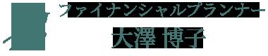 ファイナンシャルプランナー 大澤博子